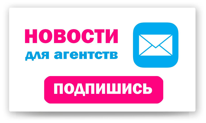 Подписка на новости для агентств