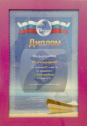 Диплом. За 3-е место по продажам в городе Екатеринбург
