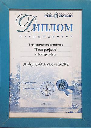 Диплом РВБ АЛЕН Географии, 2010 год