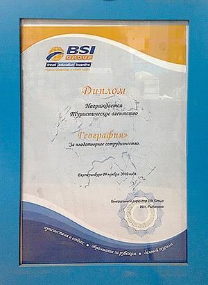 BSI GROUP: Диплом. За плодотворное сотрудничество